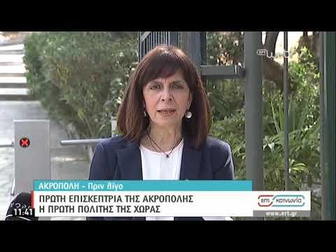 Η Αικ. Σακελλαροπούλου η πρώτη επισκέπτρια της Ακρόπολης | 18/05/2020 | ΕΡΤ