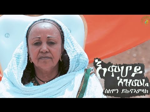 Solomon Yikunoamlak - Emhoy Azmera (እምሆይ ኣዝመራ) - New Ethiopian Tigrigna Music 2019   Official Video