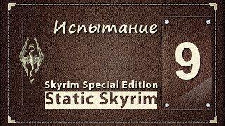ИСПЫТАНИЕ ★ Skyrim Special Edition [Static Skyrim]  ★ часть 9
