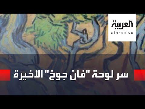 العرب اليوم - شاهد: جذور شجرة تكشف أيام الرسام الهولندي فان جوخ الأخيرة!