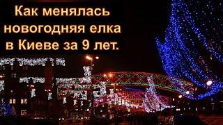 Как менялась новогодняя елка в Киеве за 9 лет.  Главное украшение Киева перед Новым годом – это, конечно же, елка! За последние годы она претерпела кардинальные изменения, да еще и переехала на Софийскую площадь. Вспомним, как же
