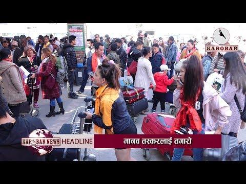 KAROBAR NEWS 2017 12 13 UAE मा काम गर्ने नेपाली तेस्रो मुलुक जान नपाउने (भिडियो रिपोर्ट)