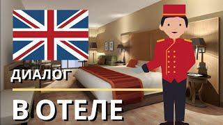 Диалоги На Английском - В отеле / Диалог в гостинице