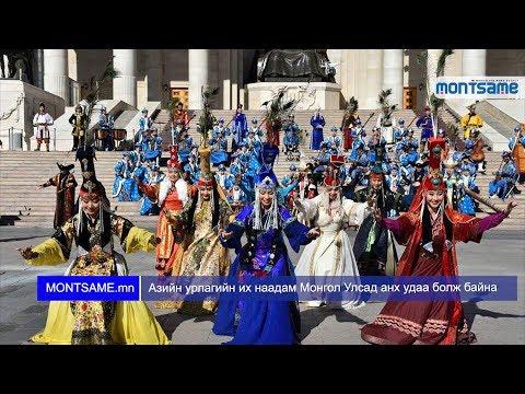 Азийн урлагийн их наадам Монгол Улсад анх удаа болж байна