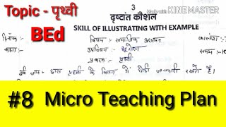 microteaching lesson plan for commerce