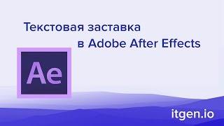 Уроки по After Effect. Анимация. Создаем минималистичную текстовую заставку.