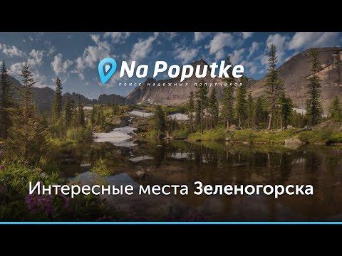 Достопримечательности Зеленогорска. Попутчики из Красноярска в Зеленогорск.