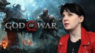 God of War - мнение Натальи Одинцовой