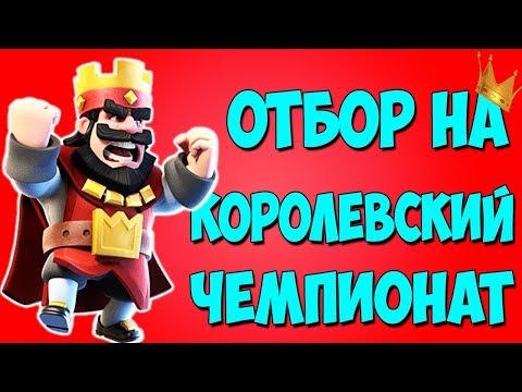 Clash Royale - ОТБОР НА КОРОЛЕВСКИЙ ЧЕМПИОНАТ