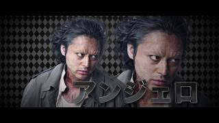 映画『ジョジョの奇妙な冒険ダイヤモンドは砕けない第一章』キャラクターPV(アンジェロ編)【HD】2017年8月4日(金)公開