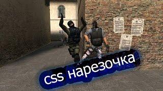 CS:S нарезка