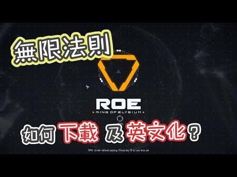 R.O.E 無限法則 如何下載安裝及英文化 | 中文字幕【教學】