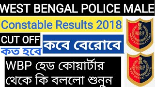 Gambar cover WB Police Constable Result  officially update 2018 | West Bengal Police Constable Cutoff 2018 |