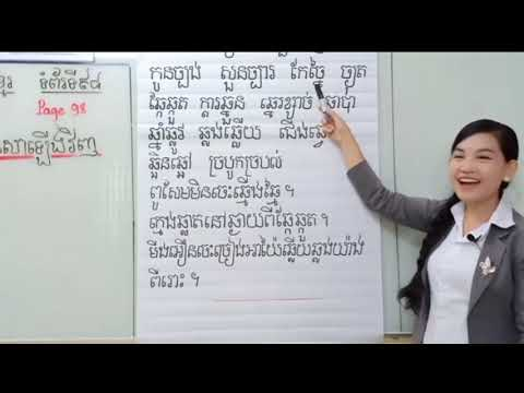 Lesson reviewed | Learn khmer