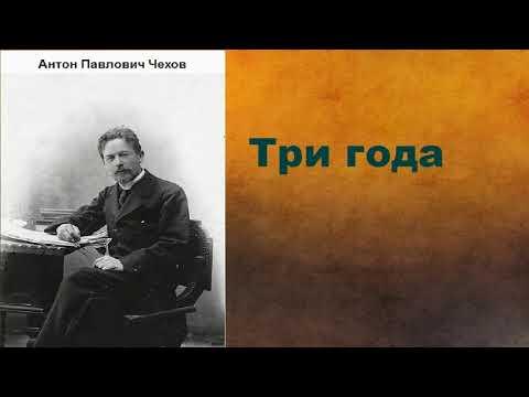 Антон Павлович Чехов.  Три года.  аудиокнига.