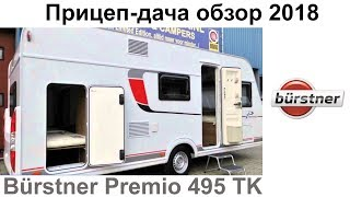 Caravan Bürstner 495 TK  Прицеп-дача на 6 человек