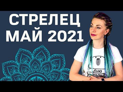 СТРЕЛЕЦ МАЙ 2021: Расклад Таро экстрасенса Анны Ефремовой