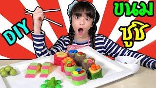 บรีแอนน่า | 🍣 สอนทำขนมซูชิเหมือนจริงจากลูกอม ช็อกโกแลต เยลลี่ หาซื้อง่ายจาก 7-11 | DIY CANDY SUSHI