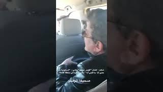 """الفنان """"وليد توفيق"""" يغني : """"السعودية يا حبي أنا يا قلبي أنا """" داخل سيارة في منطقة العلا تحميل MP3"""