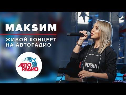 🅰️ Живой Концерт МакSим в студии Авторадио