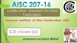 AISC 207 C3 AISC Certification Program