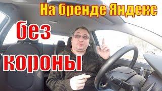 Работа в Яндекс такси. Немного мата. Желтый Kia Rio в аренду, зарплату, выкуп/StasOnOff