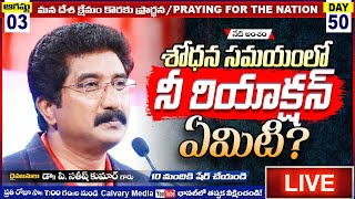 PrayingForTheNationDay-50 #SatishKumar #Christian Message #CalvaryTempleLive