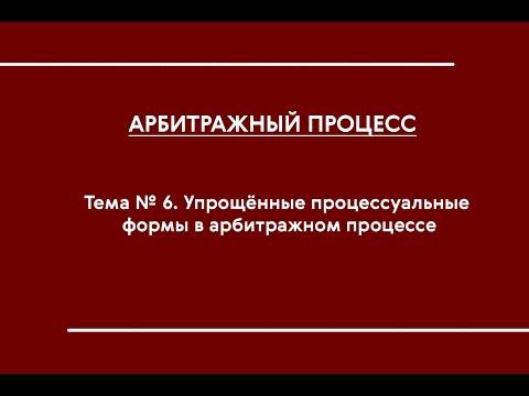 АПП (ОФО). Тема № 6. Упрощенные процессуальные формы в арбитражном процессе