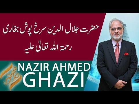 SUBH-E-NOOR | Hazrat Jalaluddin Surkh-Posh Bukhari (RA)| 15 January 2020 | 92NewsHD