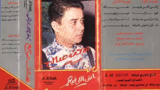 مدحت صالح- انتي اللي فيهم تحميل MP3