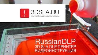 RussianDLP. Краткая видеоинструкция по запуску 3D SLA DLP принтера.