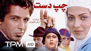 Film Chap Dast | فیلم سینمایی چپ دست