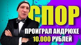 АНДРЮХА ВЫИГРАЛ СПОР 10.000 РУБЛЕЙ / РАЗБЛОКИРОВАЛИ КАНАЛ В РОССИИ