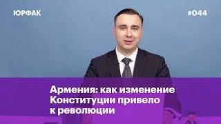 Армения: как изменение Конституции привело к революции