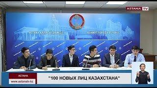 """В Астане заявки на участие в проекте """"100 новых лиц Казахстана"""" подали 50 человек"""
