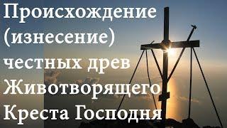 14 августа Происхождение (изнесение) честных древ Животворящего Креста Господня. Успенский пост