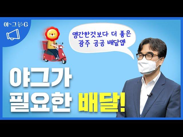 위메프오 광주공공배달앱 사용설명서