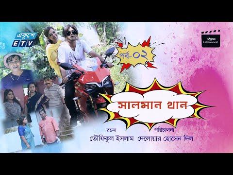 Salman Khan | সালমান খান |EPI -02| Akhmo Hasan | Anny Khan | Bangla New Comedy Natok