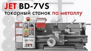 Токарный станок по металлу JET BD-7VS