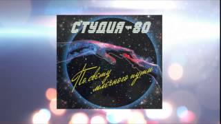 Студия-80(Elen Cora) - Пусть будет долгой ночь ( 2014 )
