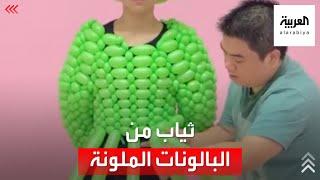 شاب صيني يصنع ثيابا بالبالونات الملونة
