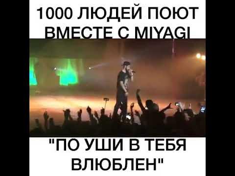 1000 ЛЮДЕЙ ПОЮТ ВМЕСТЕ С MIYAGI - ПО УШИ В ТЕБЯ ВЛЮБЛЕН