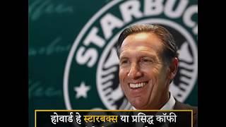 """स्टारबक्स कॉफीचे चेअरमन """"होवार्ड शाल्त्झ"""" यांची प्रेरणादायी कथा ! Starbucks startup story"""