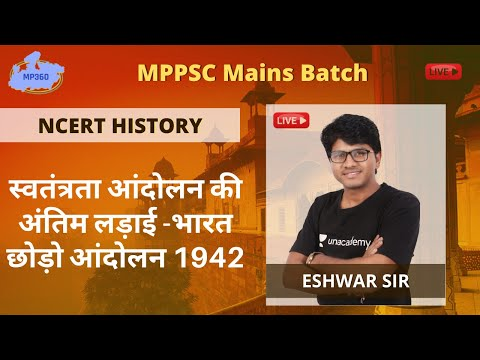 स्वतंत्रता आंदोलन की अंतिम लड़ाई -भारत छोड़ो आंदोलन 1942 | NCERT History | Eshwar Singh