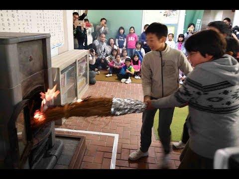 六甲山小学校ストーブ火入れ式