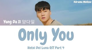 Yang Da Il (양다일)   Only You 너만 너만 너만 (Hotel Del Luna OST Part 4) Lyrics (HanRomEng가사)