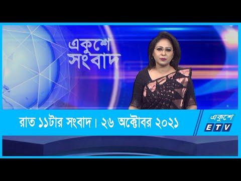 11 PM News || রাত ১১টার সংবাদ || 27 October 2021 || ETV News