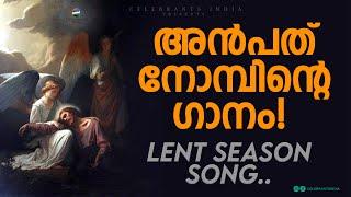 Anpathunalukal | Krushin Nizhalil | Neenu James | Fr Shaji Thumpechirayil