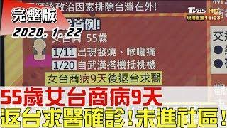 2020.01.22【#新聞大白話】55歲女台商病9天 返台求醫確診!未進社區