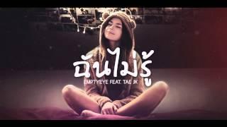 ฉันไม่รู้ - THAIBEATS (Feat. TAEJK)